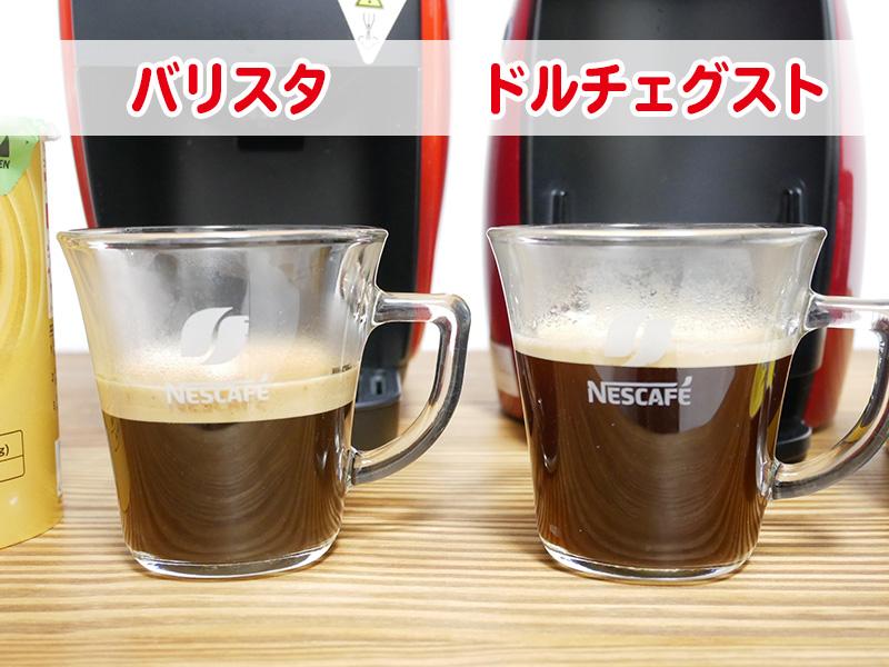 【口コミ】ネスカフェ「バリスタ」とドルチェグストのコーヒーの味を比較レビュー!どっちが美味しい?