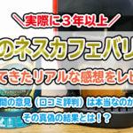 ネスカフェ・バリスタのリアルな口コミ評判をレビュー!