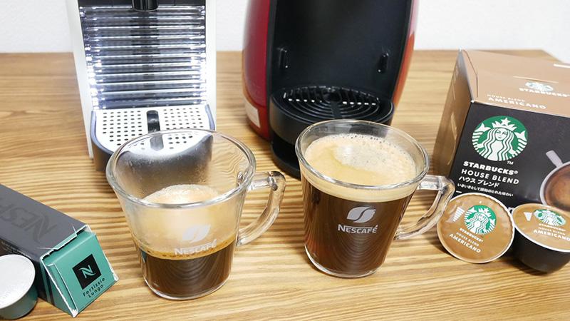 比較!「ネスプレッソ」と「ドルチェグスト」で淹れたコーヒーの味の違い!どっちが美味しい?