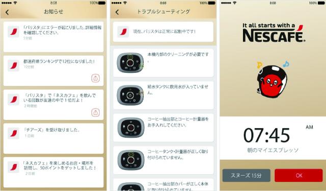 最新型バリスタ50のアプリ②