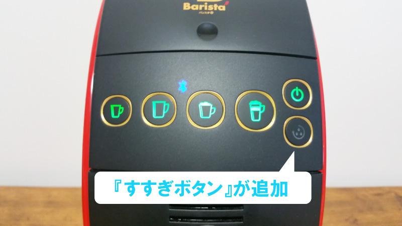 最新バリスタ50 すすぎボタン 写真