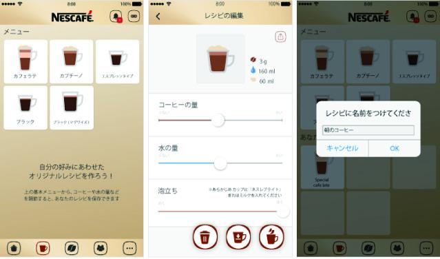最新型バリスタ50のアプリ①