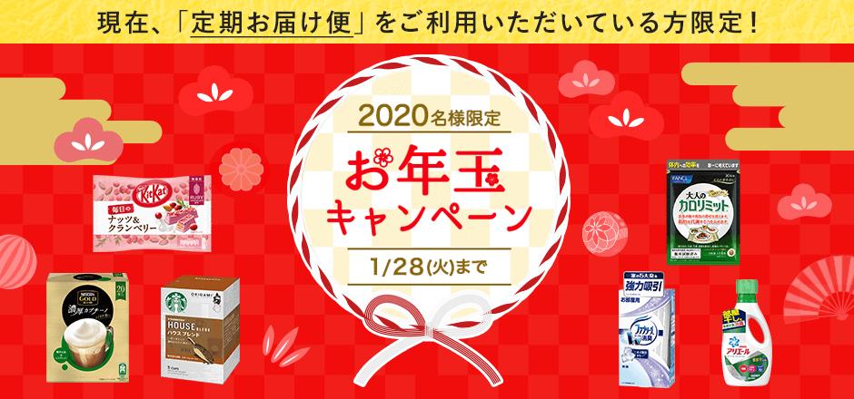ネスレお年玉キャンペーン2020年
