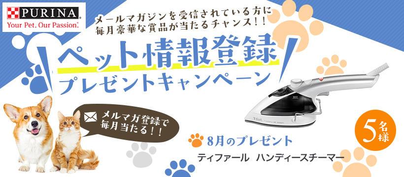 ペット情報登録プレゼントキャンペーン