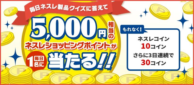 5,000円相当が当たる!毎日ネスレ製品クイズ!キャンペーン