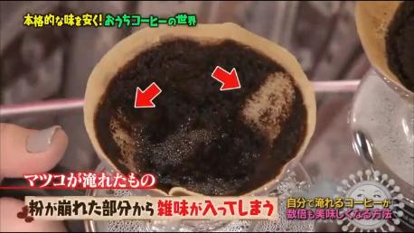『コーヒーの層』を崩れると雑味が!