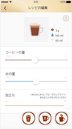 バリスタ アプリ