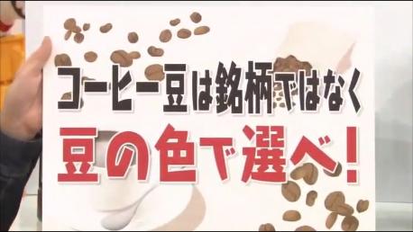 コーヒー豆の選び方 銘柄ではなく色で選べ