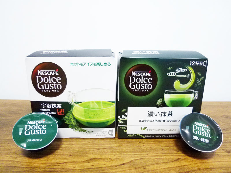 ドルチェグスト『宇治抹茶』と『濃い抹茶』