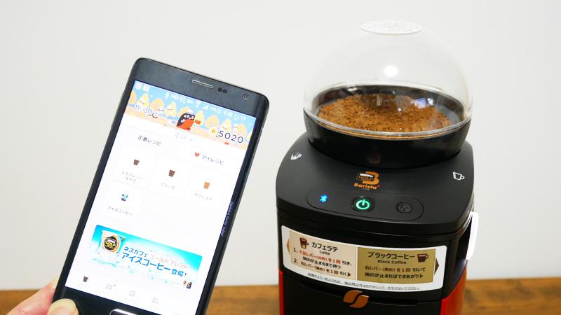 ネスカフェ バリスタ「シンプル」のスマホアプリ