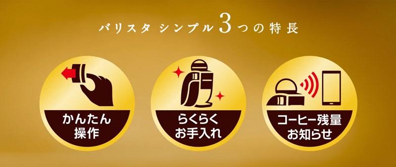 バリスタ『シンプル』3つの特徴