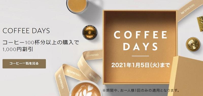 コーヒーデイズ キャンペーン