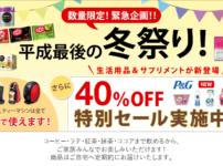 ネスレ冬のキャンペーン「平成最後の冬祭り」
