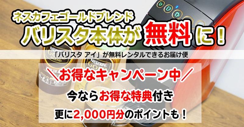 ネスカフェ・バリスタのキャンペーン!「バリスタアイの無料レンタルお届け便」