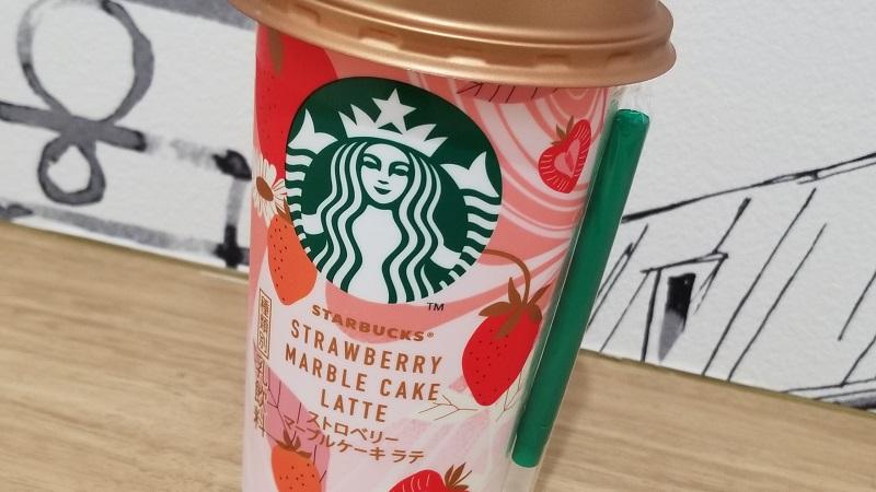 【スタバ新作】ストロベリーマーブルケーキラテを飲んでみた味の感想をレビュー