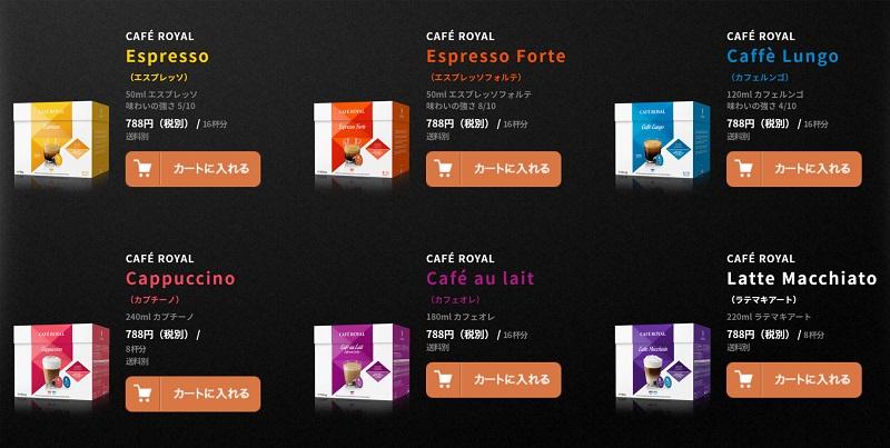 ドルチェグスの互換カプセル「cafe royal」カフェロイヤル