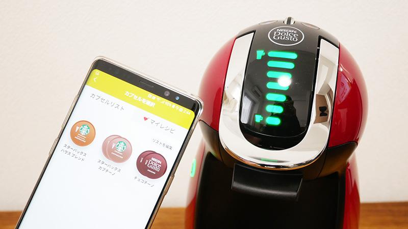 ドルチェグスト『ジェニオ アイ』のアプリ機能をレビュー!