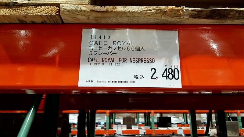 ネスプレッソ互換カプセル:Cafe Royal(カフェロイヤル)の価格