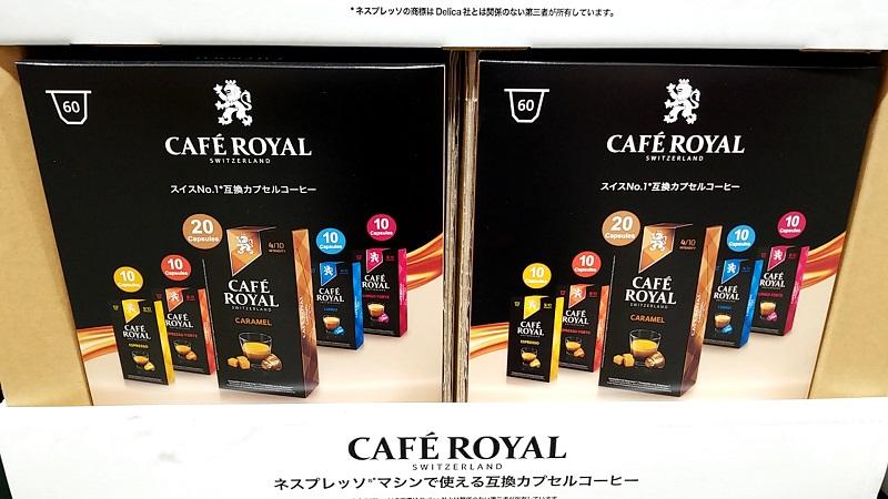 ネスプレッソ互換カプセル:Cafe Royal(カフェロイヤル)