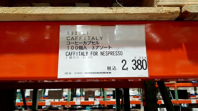 ネスプレッソ互換カプセル:CaffItaly カフェイタリーの価格