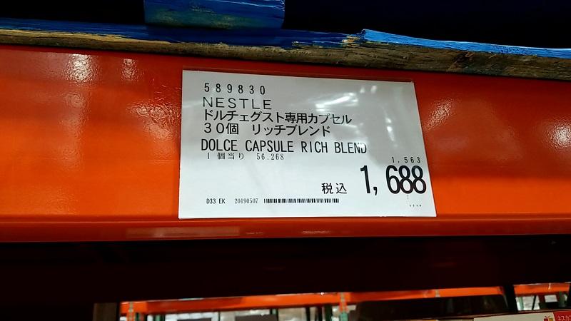 コストコで買えるドルチェグストのカプセル「リッチブレンド」値段