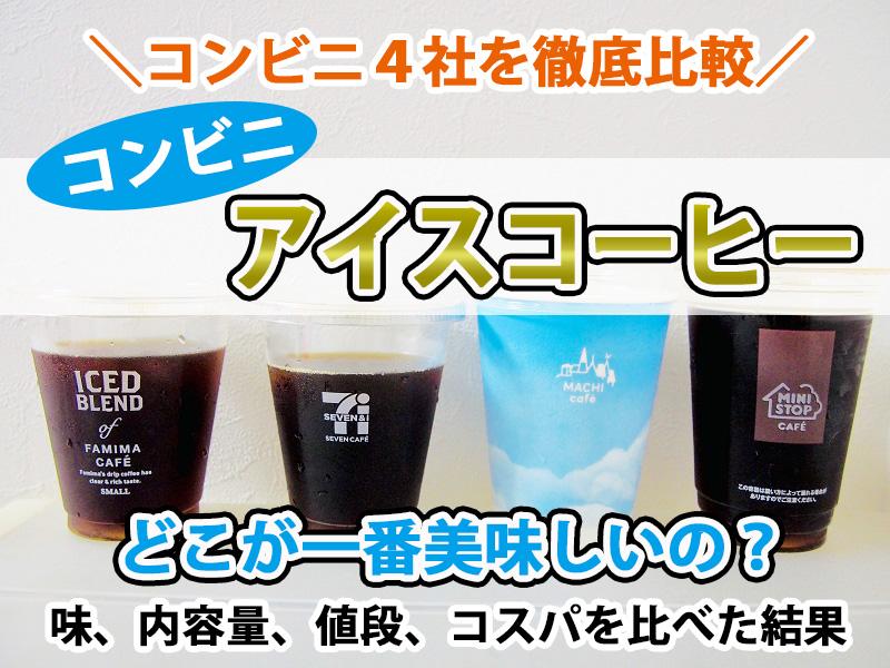 コンビニのアイスコーヒーを比較