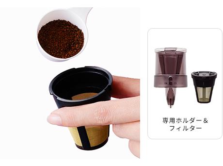 スラット+カフェ(市販のコーヒー豆、粉)