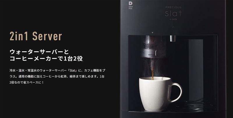 スラット+カフェ