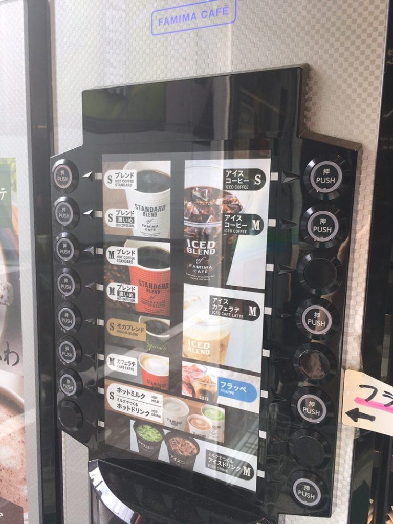 【コンビニ】ファミマのコーヒーマシン