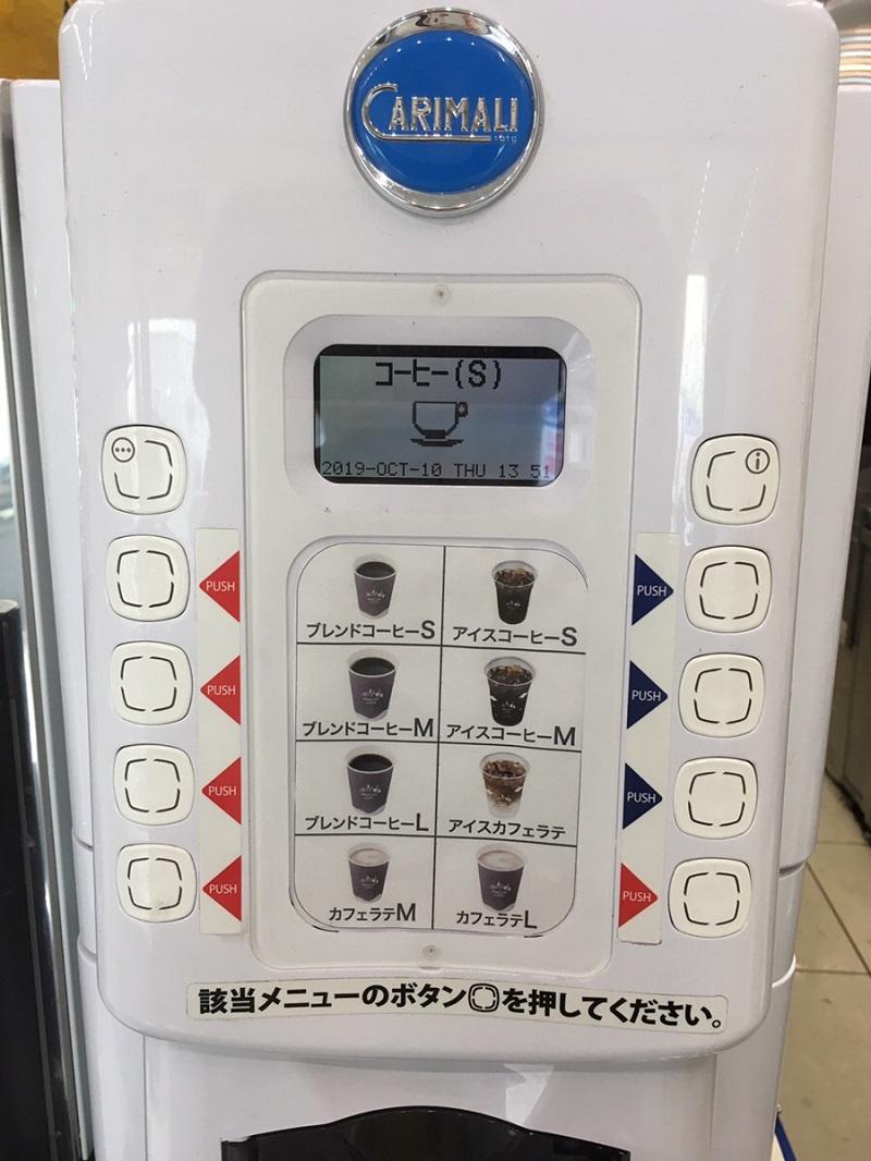 ローソンのコーヒーマシン