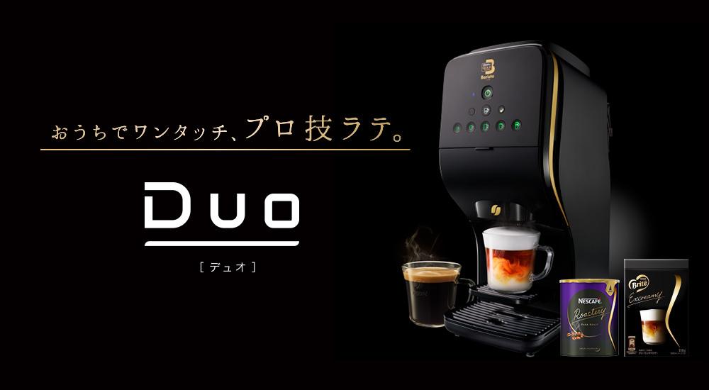 ネスカフェ バリスタ デュオ「Duo」