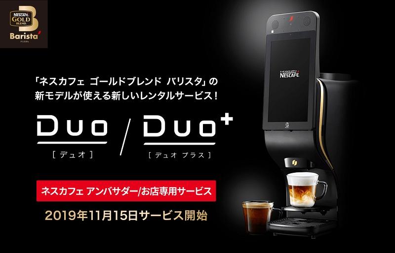 バリスタ デュオ プラス「Duo+」のレンタルサービス