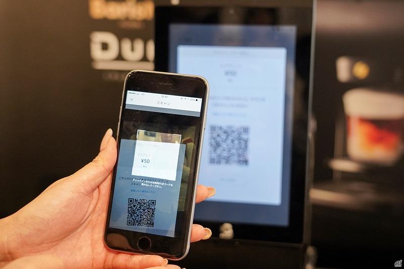 バリスタ デュオ プラス「Duo+」のキャッシュレス決済:スマホアプリ