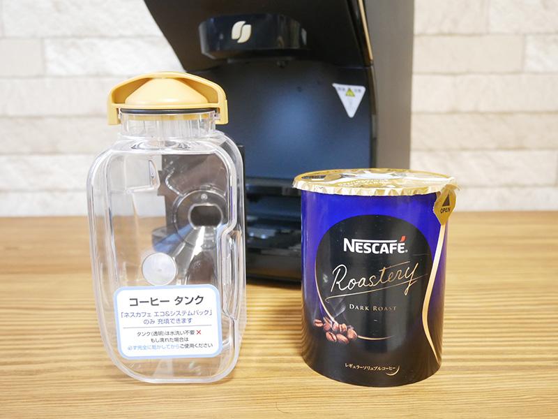 バリスタ デュオDuoの使い方:コーヒータンク