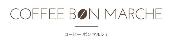 Coffee Bon Marche コーヒーボンマルシェ